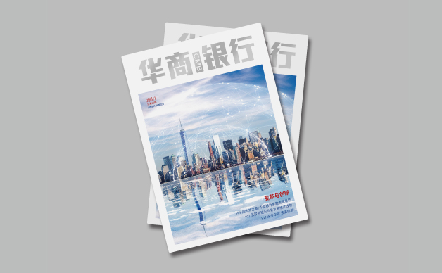 内刊设计杂志设计,企业文化建设