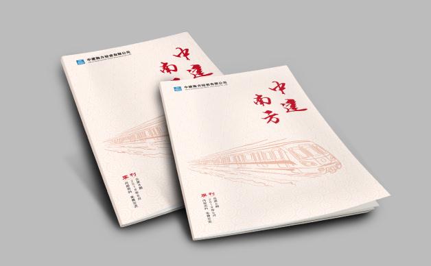 中国建筑南方公司企业内刊设计杂