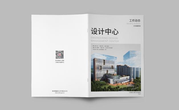 内刊设计内刊排版,深圳建筑工务署