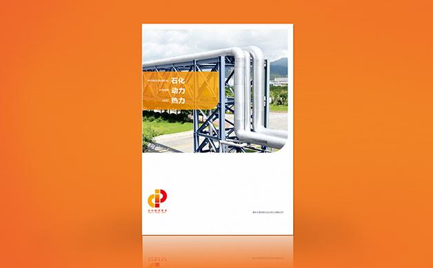 大亚湾石化公司画册设计,宣传册设