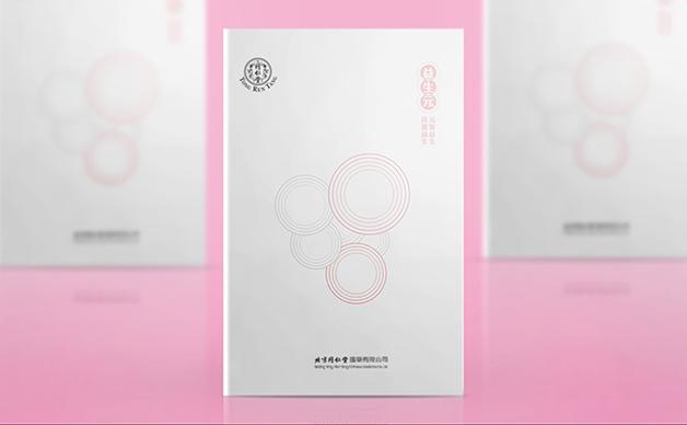同仁堂益生元产品画册设计宣传册