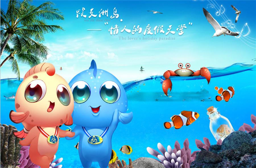 吉祥物设计_IP形象设计_蜈支洲岛景