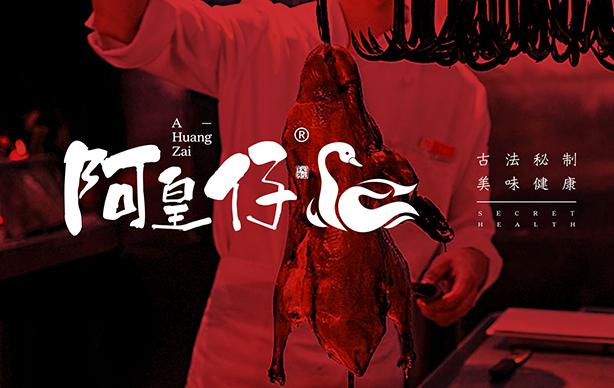 广东烧鹅餐饮品牌策划_品牌设计